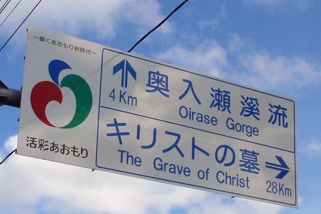 Znak drogowy kierujący do wsi Shingo w której znajdziemy rzekomy grób Jezusa w Japonii